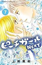 表紙: ピーチガールNEXT(7) (BE・LOVEコミックス)   上田美和