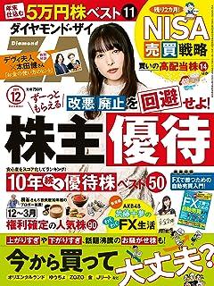 ダイヤモンドZAi (ザイ) 2019年12月号 [雑誌]