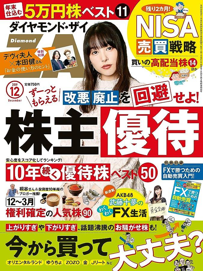署名縁再編成するダイヤモンドZAi (ザイ) 2019年12月号 [雑誌]