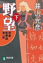 表紙: 野望(下) 信濃戦雲録 (祥伝社文庫) | 井沢元彦
