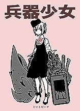 表紙: 第1巻 兵器少女(同人版) | 千田浩之
