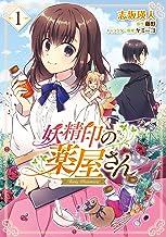 表紙: 妖精印の薬屋さん 1 (FLOS COMIC) | 志坂 瑛人