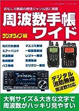 表紙: 周波数手帳ワイド 三才ムック vol.946   三才ブックス