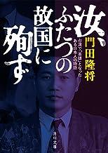 表紙: 汝、ふたつの故国に殉ず 台湾で「英雄」となったある日本人の物語 (角川文庫) | 門田 隆将
