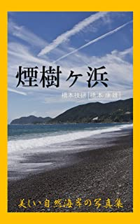 写真集 煙樹ヶ浜