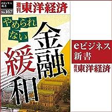 やめられない金融緩和(週刊東洋経済eビジネス新書No.167)