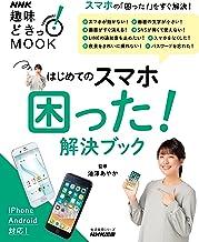 表紙: はじめてのスマホ 困った!解決ブック NHK趣味どきっ!MOOK   NHK出版