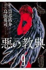 悪の教典(9) (アフタヌーンコミックス) Kindle版