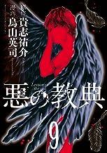 表紙: 悪の教典(9) (アフタヌーンコミックス) | 貴志祐介