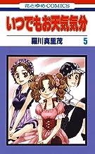 表紙: いつでもお天気気分 5 (花とゆめコミックス) | 羅川真里茂