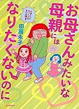 表紙: お母さんみたいな母親にはなりたくないのに | 田房永子