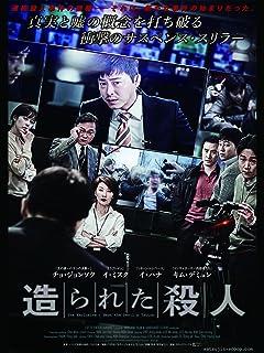 造られた殺人(字幕版)