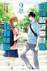 京都寺町三条のホームズ(コミック版) : 2 (アクションコミックス) Kindle版