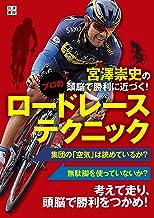 表紙: 宮澤崇史の頭脳で勝利に近づく! プロのロードレーステクニック   宮澤 崇史