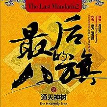 youxin zhang