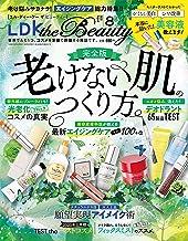 表紙: LDK the Beauty (エル・ディー・ケー ザ ビューティー)2020年8月号 [雑誌] | LDK the Beauty編集部