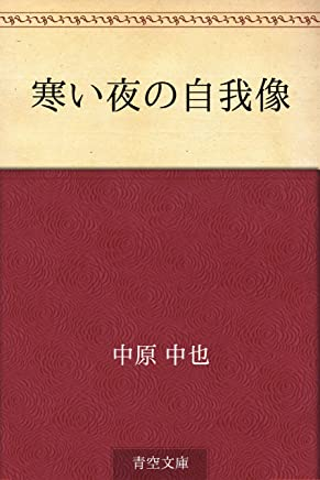 Samui yo no jigazo (Japanese Edition)