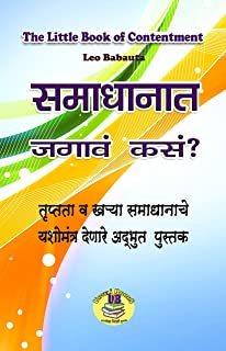 Samadhanat Jagav Kasa? (Marathi Edition)