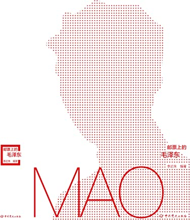 邮票上的毛泽东