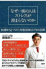 なぜ一流の人はストレスが溜まらないのか 医師が見つけた年収1000万円の法則 Kindle版