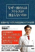 表紙: なぜ一流の人はストレスが溜まらないのか 医師が見つけた年収1000万円の法則   西脇 俊二