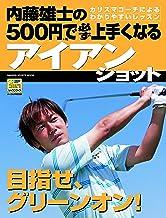 表紙: 内藤雄士の500円で必ず上手くなるアイアンショット 学研スポーツムックゴルフシリーズ | 内藤雄士