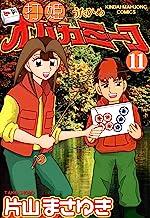 表紙: 打姫オバカミーコ (11) (近代麻雀コミックス) | 片山まさゆき