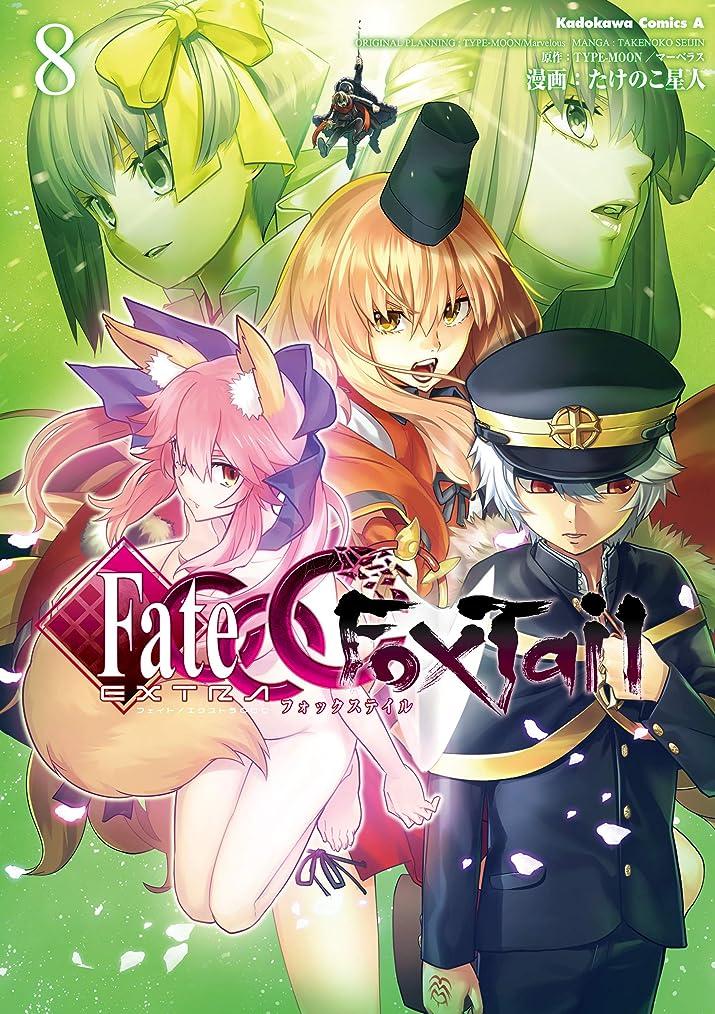 放出叫ぶ織るフェイト/エクストラ CCC FoxTail(8) (角川コミックス?エース)