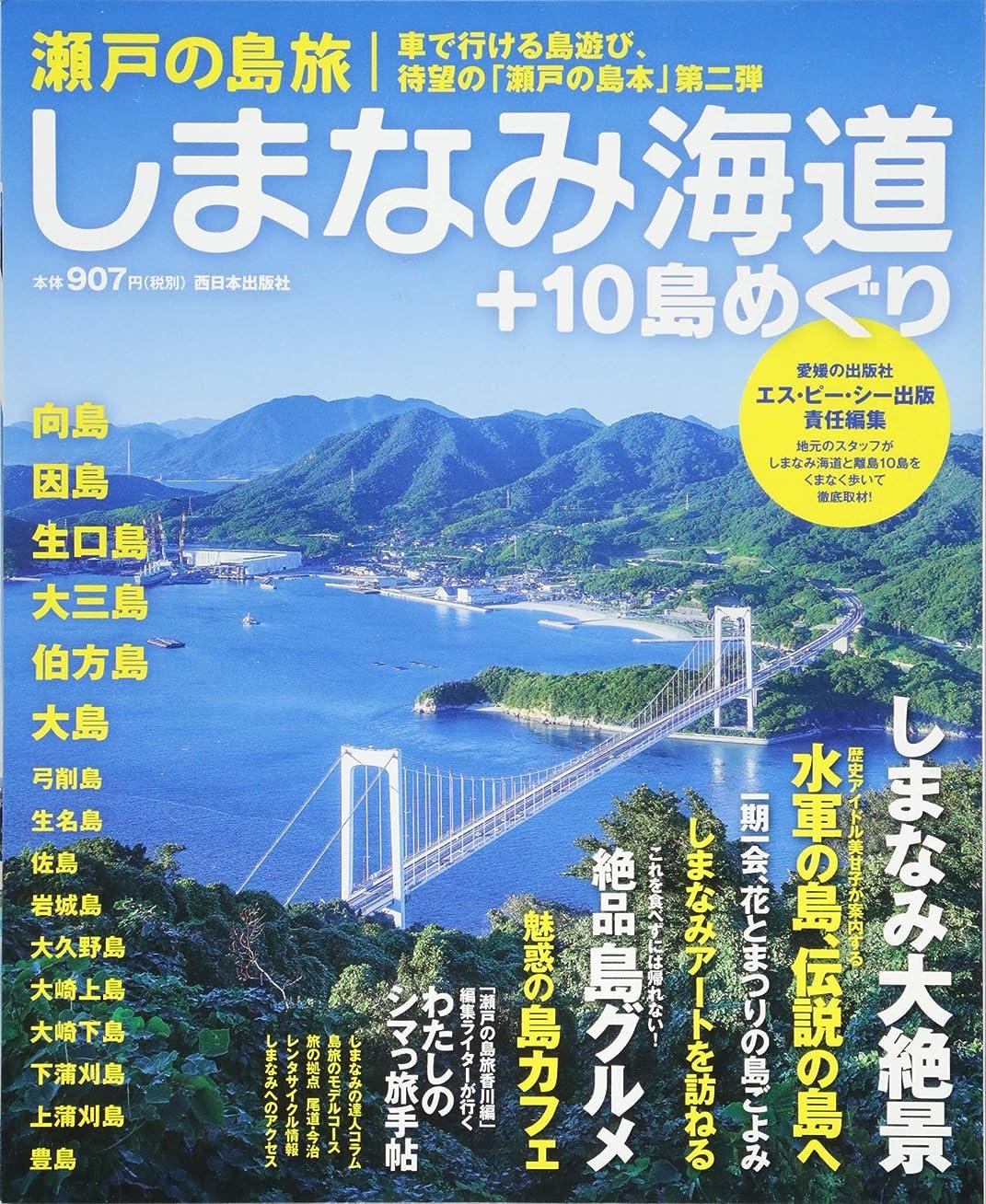 忠実にホラー襲撃瀬戸の島旅 しまなみ海道+10島めぐり