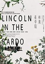 林肯在中陰【2017年曼布克獎小說】: Lincoln in the Bardo: A Novel (Traditional Chinese Edition)