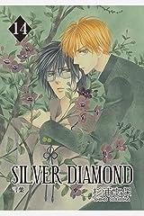 SILVER DIAMOND 14巻 Kindle版