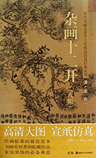 Qing Dynasty.Jin Nong-A Special Chinese Painting (Eight Pictures) (Chinese Edition)