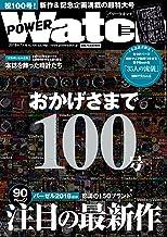 POWERWatch (パワーウォッチ) No.100 2018年 07月号 [雑誌] POWER Watch (パワーウォッチ)