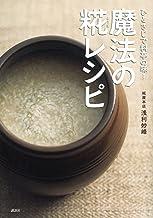 表紙: ひとさじで料亭の味!魔法の糀レシピ (講談社のお料理BOOK) | 浅利妙峰