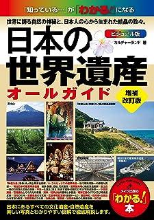 日本の世界遺産 ビジュアル版 オールガイド 増補改訂版 (「わかる!」本)