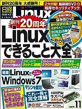 表紙: 日経Linux(リナックス) 2019年11月号 [雑誌]   日経Linux