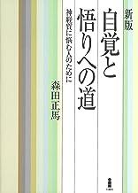 表紙: 新版 自覚と悟りへの道 | 森田正馬