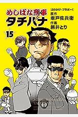 めしばな刑事タチバナ(15)[ふりかけ・ブラボー!] (TOKUMA COMICS) Kindle版