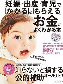 妊娠・出産・育児で「かかる」&「もらえる」お金がよくわかる本 主婦の友生活シリーズ