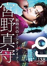 表紙: Quick Japan(クイック・ジャパン)Vol.138  2018年6月発売号 [雑誌] | クイックジャパン編集部