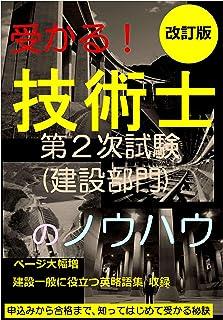 UKARU GIJYUTUSI KENSETUBUMON DAINIJISIKEN NO NOUHAU: OOHABAZOUPEIJI KENSETUIPPAN NO IYAKUDATU EIRYAKUGOSYU SYUUROKU (Japanese Edition)