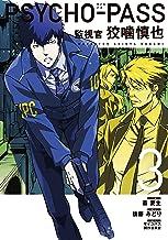 表紙: PSYCHO-PASS サイコパス 監視官 狡噛慎也 3巻 (コミックブレイド) | 後藤みどり