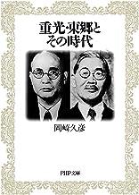 表紙: 重光・東郷とその時代 PHP文庫   岡崎 久彦