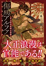 表紙: 傷痍アルファ ~ある青年将校の帰還~ | 伊藤ヒロ