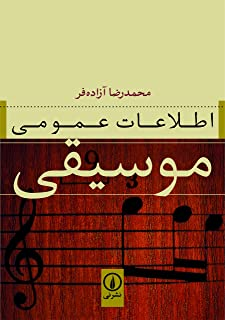 General Knowledge of Music: An Insight to Iranian Music Theory, Dastgah System, Musical Instruments and Music History [Farsi Edition] (Persian Edition)