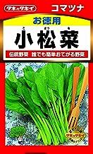 タキイ種苗 お徳用 小松菜