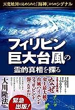 表紙: フィリピン巨大台風の霊的真相を探る 天変地異に込められた「海神」からのシグナル 公開霊言シリーズ | 大川隆法