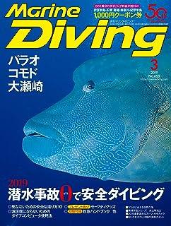 Marine Diving (マリンダイビング) 2019年 03月号 [雑誌]