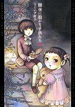 表紙: 闇夜に遊ぶな子供たち (1) (ぶんか社コミックス) | うぐいす祥子