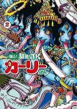 表紙: 踊る! 狂気のJKカーリーちゃん 2巻(完): バンチコミックス | 川上十億